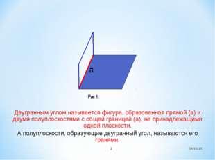 * * Двугранным углом называется фигура, образованная прямой (a) и двумя полуп