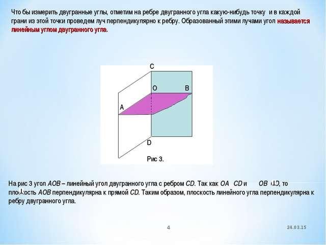 * * О С В А D Что бы измерить двугранные углы, отметим на ребре двугранного у...