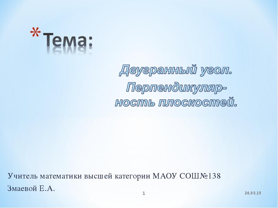 Учитель математики высшей категории МАОУ СОШ№138 Змаевой Е.А. * *