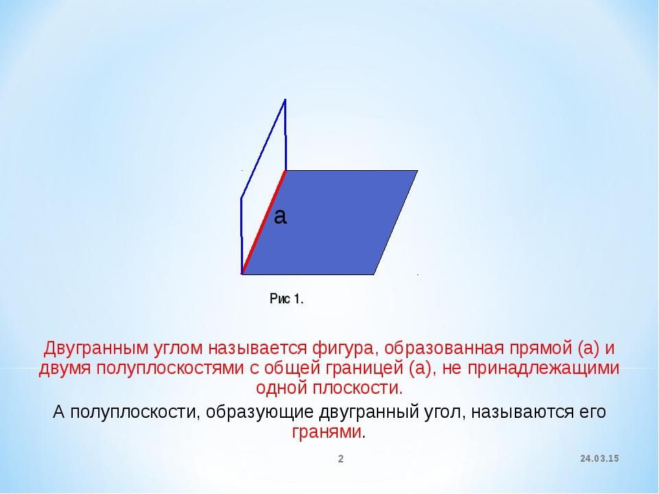 * * Двугранным углом называется фигура, образованная прямой (a) и двумя полуп...
