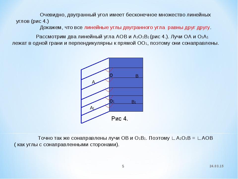 * * о А В А1 В1 о1 Очевидно, двугранный угол имеет бесконечное множество лин...