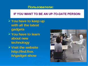 IF YOU WANT TO BE AN UP-TO-DATE PERSON: You have to keep up with all the late