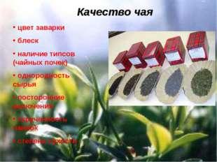 Качество чая цвет заварки блеск наличие типсов (чайных почек) однородность сы