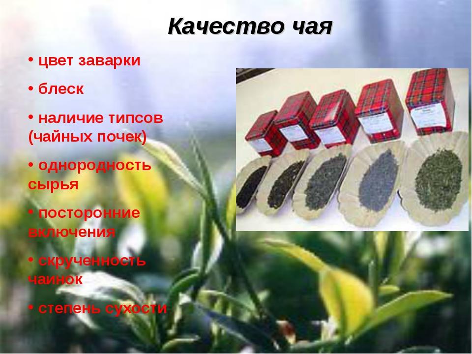 Качество чая цвет заварки блеск наличие типсов (чайных почек) однородность сы...