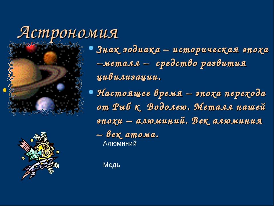 Астрономия Знак зодиака – историческая эпоха –металл – средство развития циви...