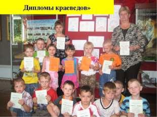 Дипломы краеведов»