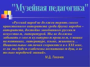 «Русский народ не должен терять своего нравственного авторитета среди других