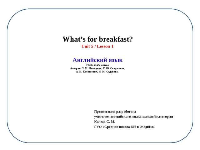 What's for breakfast? Unit 5 / Lesson 1 Английский язык УМК для 5 класса Авт...