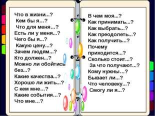 Что в жизни...? Кем бы я…? Что для меня…? Есть ли у меня...? Чего бы я...? Ка