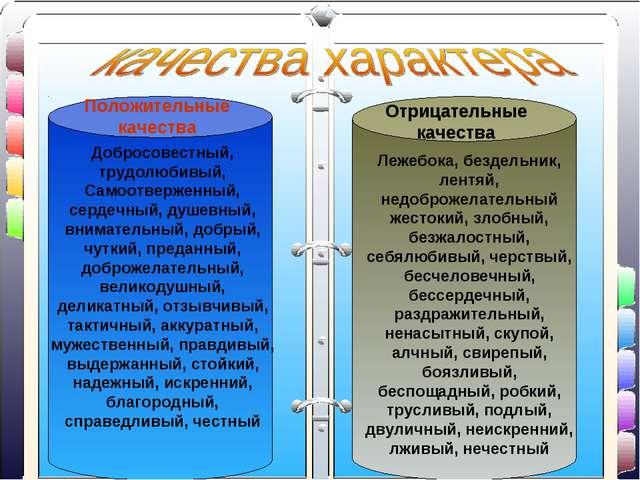 Положительные качества Отрицательные качества Добросовестный, трудолюбивый, С...