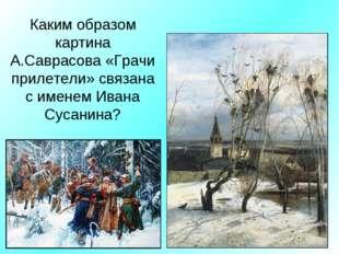 Каким образом картина А.Саврасова «Грачи прилетели» связана с именем Ивана Су
