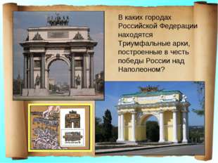 В каких городах Российской Федерации находятся Триумфальные арки, построенные