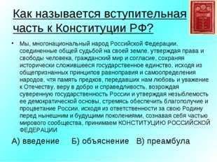 Как называется вступительная часть к Конституции РФ? Мы, многонациональный на