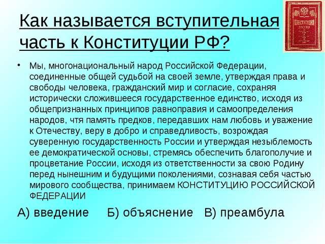 Как называется вступительная часть к Конституции РФ? Мы, многонациональный на...