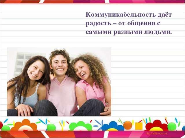 Как достичь коммуникабельности Семейное воспитание. Родители, радушно принима...