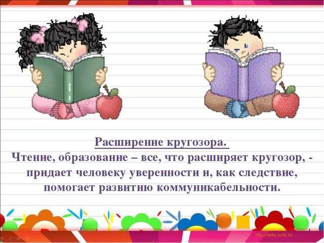 Словарь «волшебных слов» Приветствие: Добрый день. Доброе утро. Добрый вечер...