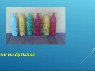 Кегли из бутылок