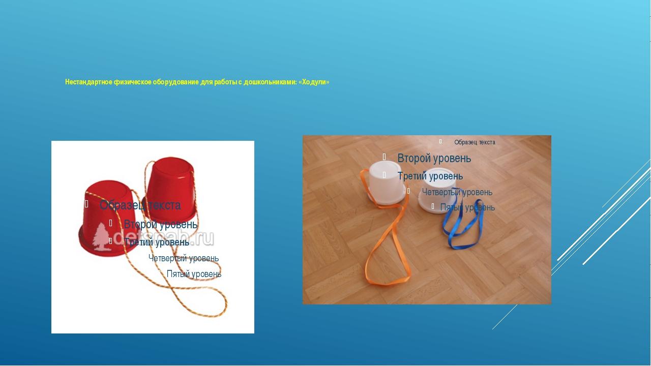 Нестандартное физическое оборудование для работы с дошкольниками: «Ходули»