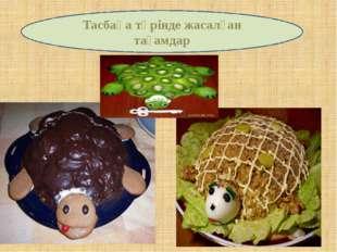 Тасбақа түрінде жасалған тағамдар