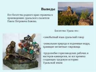 Выводы Все богатства родного края отражены в произведениях уральского сказите