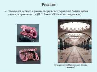 Родонит «…Только для церквей и разных дворцовских украшений больше орлец да я