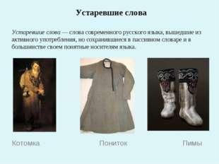 Устаревшие слова — слова современного русского языка, вышедшие из активного у