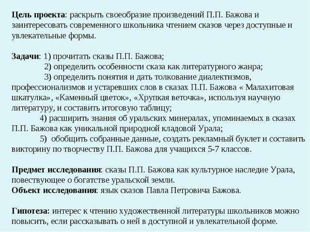 Цель проекта: раскрыть своеобразие произведений П.П. Бажова и заинтересовать...