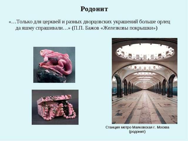Родонит «…Только для церквей и разных дворцовских украшений больше орлец да я...