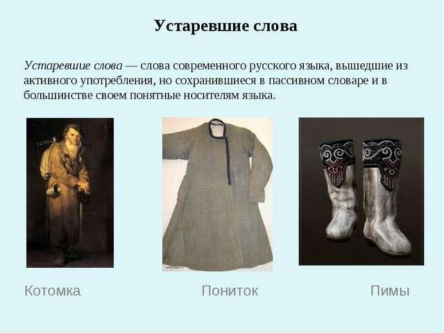 Устаревшие слова — слова современного русского языка, вышедшие из активного у...