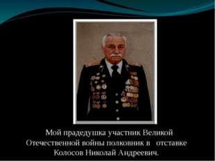 Мой прадедушка участник Великой Отечественной войны полковник в отставке Кол