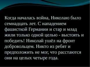 Когда началась война, Николаю было семнадцать лет. С нападением фашисткой Гер