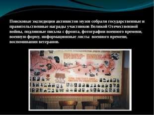 Поисковые экспедиции активистов музея собрали государственные и правительстве