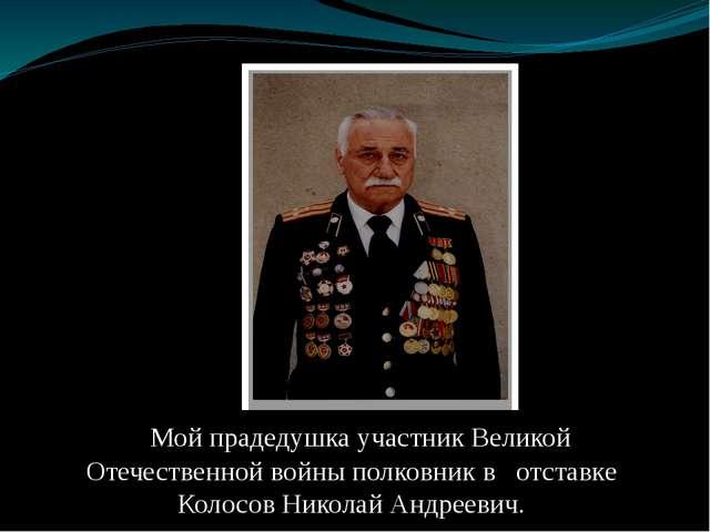 Мой прадедушка участник Великой Отечественной войны полковник в отставке Кол...