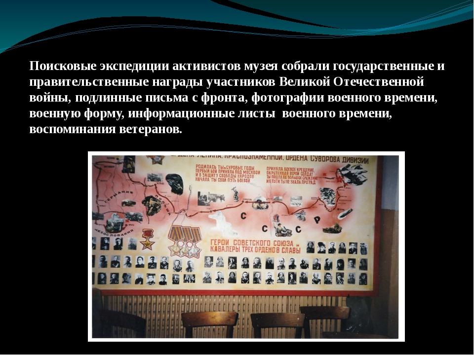 Поисковые экспедиции активистов музея собрали государственные и правительстве...