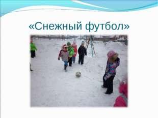 «Снежный футбол»