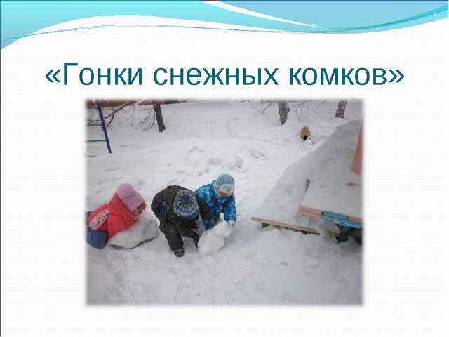 «Гонки снежных комков»