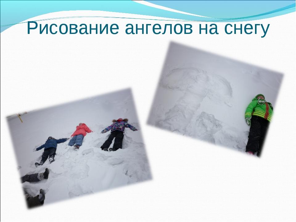 Рисование ангелов на снегу