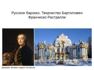 Русское барокко. Творчество Бартоломео Франческо Растрелли Доминико Трезини,