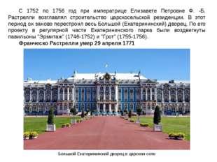 С 1752 по 1756 год при императрице Елизавете Петровне Ф. -Б. Растрелли возгл