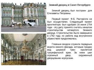 Зимний дворец в Санкт-Петербурге Зимний дворец был построен для Елизаветы П