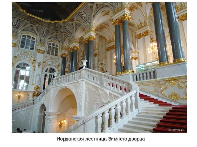 Иорданская лестница Зимнего дворца