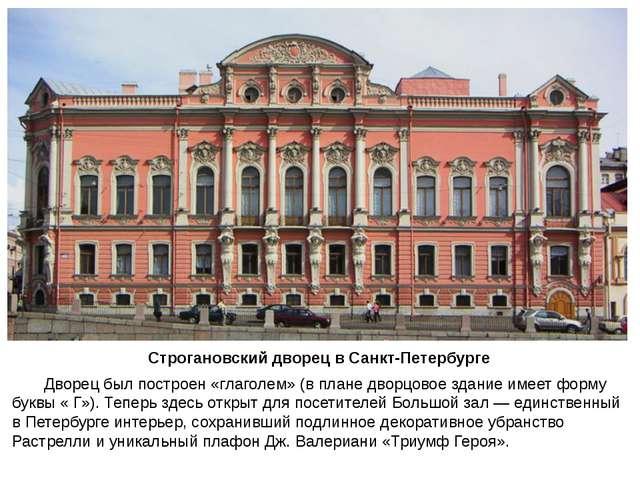 Дворец был построен «глаголем» (в плане дворцовое здание имеет форму буквы «...