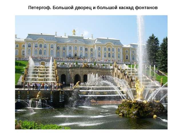 Петергоф. Большой дворец и большой каскад фонтанов