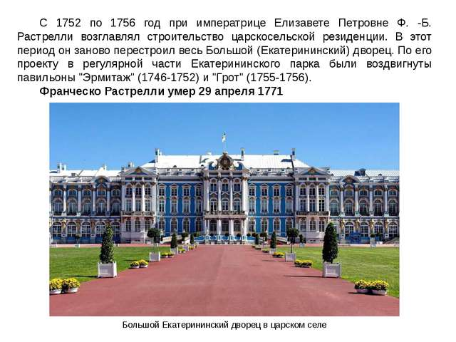 С 1752 по 1756 год при императрице Елизавете Петровне Ф. -Б. Растрелли возгл...