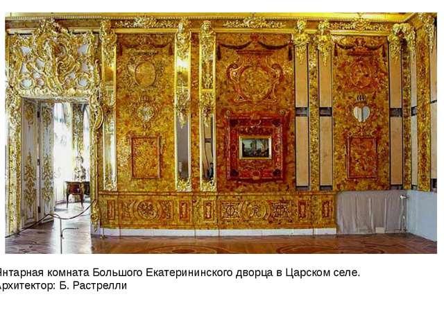 Янтарная комната Большого Екатерининского дворца в Царском селе. Архитектор:...