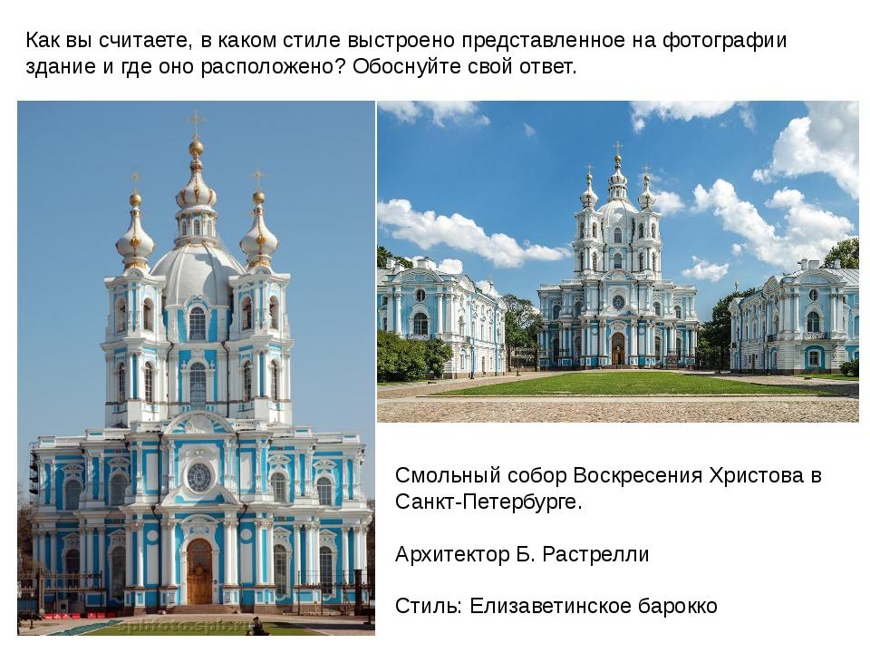 Как вы считаете, в каком стиле выстроено представленное на фотографии здание...