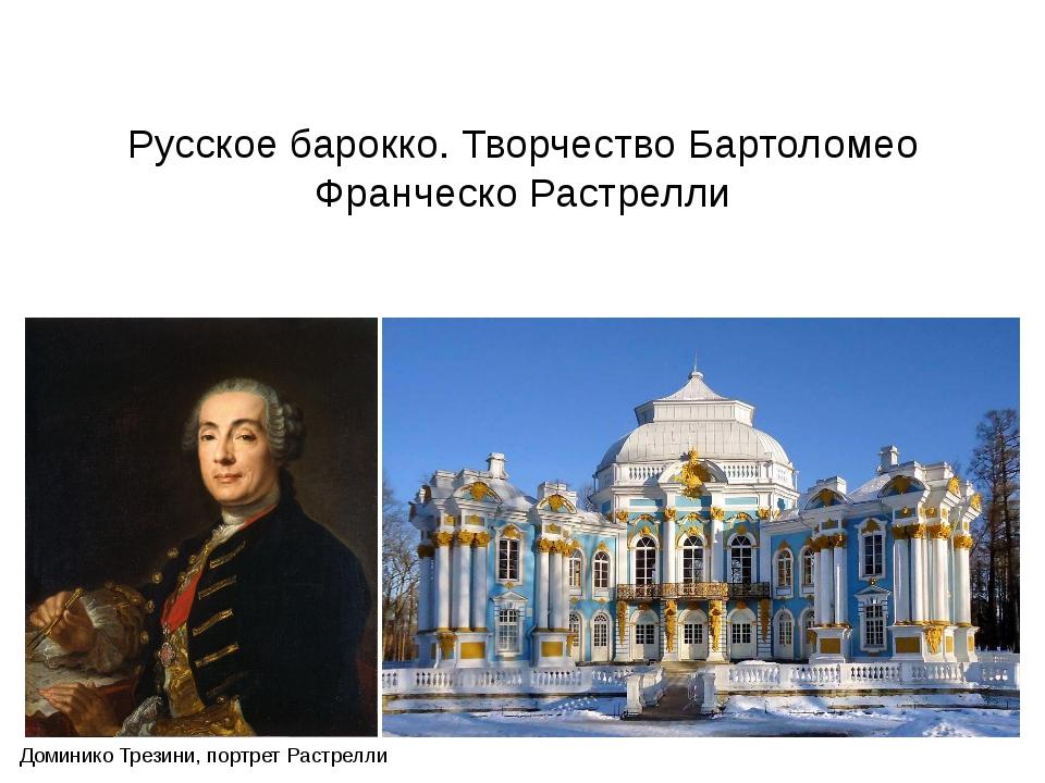 Русское барокко. Творчество Бартоломео Франческо Растрелли Доминико Трезини,...