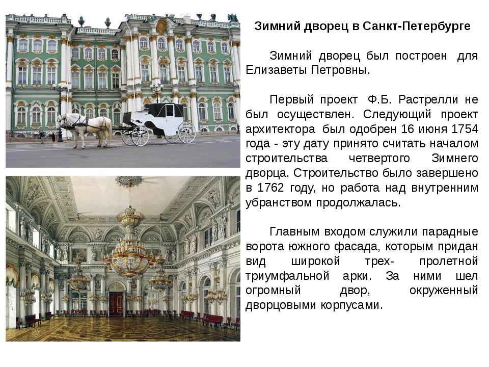 Зимний дворец в Санкт-Петербурге Зимний дворец был построен для Елизаветы П...