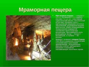 Мраморная пещера Мра́морная пещера— пещера вКрыму, на нижнемплатогорного