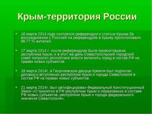 Крым-территория России 16 марта 2014 года состоялся референдум о статусе Крым